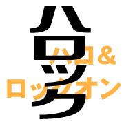 ハロック(ハロ&ロックオン)