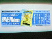 堺ウォーカー