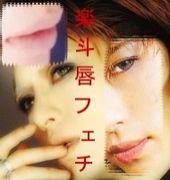 Gackt氏の唇フェチ