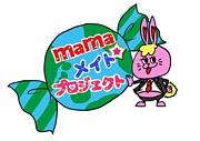 古河市ママサーmama☆メイト