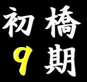 初芝橋本高校 9期生