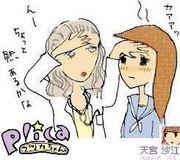 ☆プリカちゃん☆天宮沙江