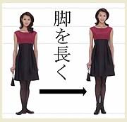 ←脚を長く→