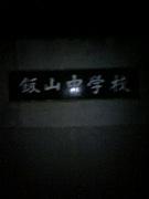 飯山町立飯山中学校(丸亀合体)