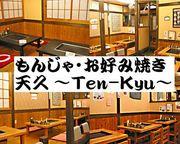 天久〜Ten-Kyu〜