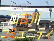 加古川コミュニティ