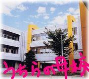 *:;,☆旭北中学校☆・:.,;*