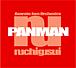 PANMAN〜nuchigusui〜
