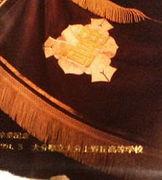 大分県立大分上野丘高校1991卒