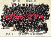 横浜市立東高校★31期☆ママ★