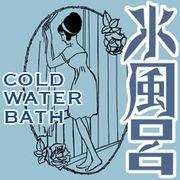 水風呂 cold water bath