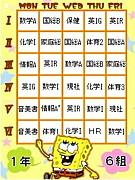 長野高校 34期生 元1年6組