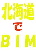 北海道でBIM!!