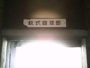 富山大学ソフトテニス部