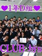 CLUB坊s★