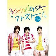 ♥3CHONGSA♥