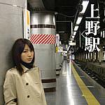 青森駅〜上野駅