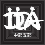 DDA中部支部