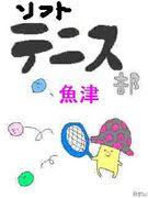 魚津高校テニス部☆*゚ ゜゚