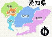 愛知県の情報