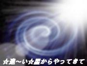 ☆遠〜い☆星からやってきて!