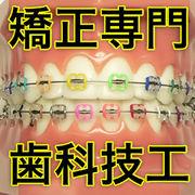 矯正専門・歯科技工