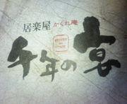 福岡中洲居酒屋千年の宴