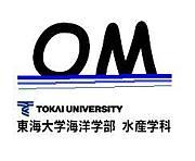 東海大学海洋学部水産学科