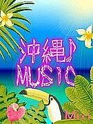 沖縄♪MUSiC【音楽】☆〃