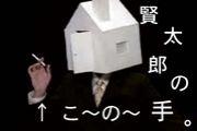 小林賢太郎の手。