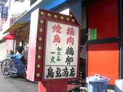 焼鳥・鶏肉 『鳥弘商店』