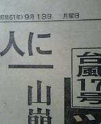 昭和51年9月13日生まれ