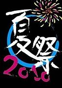 イベント『夏祭2010』