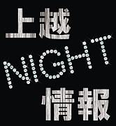上越NIGHT情報