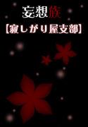 妄想族【寂しがり屋支部】