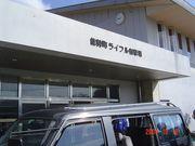 大阪府ライフル射撃協会