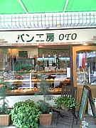 パン工房 OTO