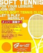 ガッツソフトテニスクラブ