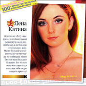 Lena Katina(t.A.T.u.)