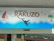 【RAKUZO鴨川店】