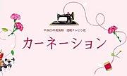連続テレビ小説 カーネーション