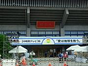 24時間テレビ37(2014年)