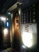 邦人式中華酒館 HOI