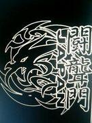 闘聾門JAPAN