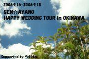 HAPPY WEDDING TOUR in OKINAWA