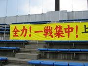 上尾中野球部OB会