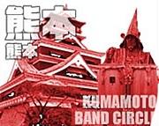 社会人バンドサークル熊本