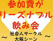 リーズナブル飲み会 大阪シーン