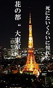 地方→東京勤務の新社会人2008