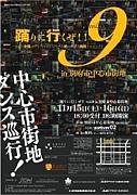 踊りに行くぜ!!vol.9 in別府市